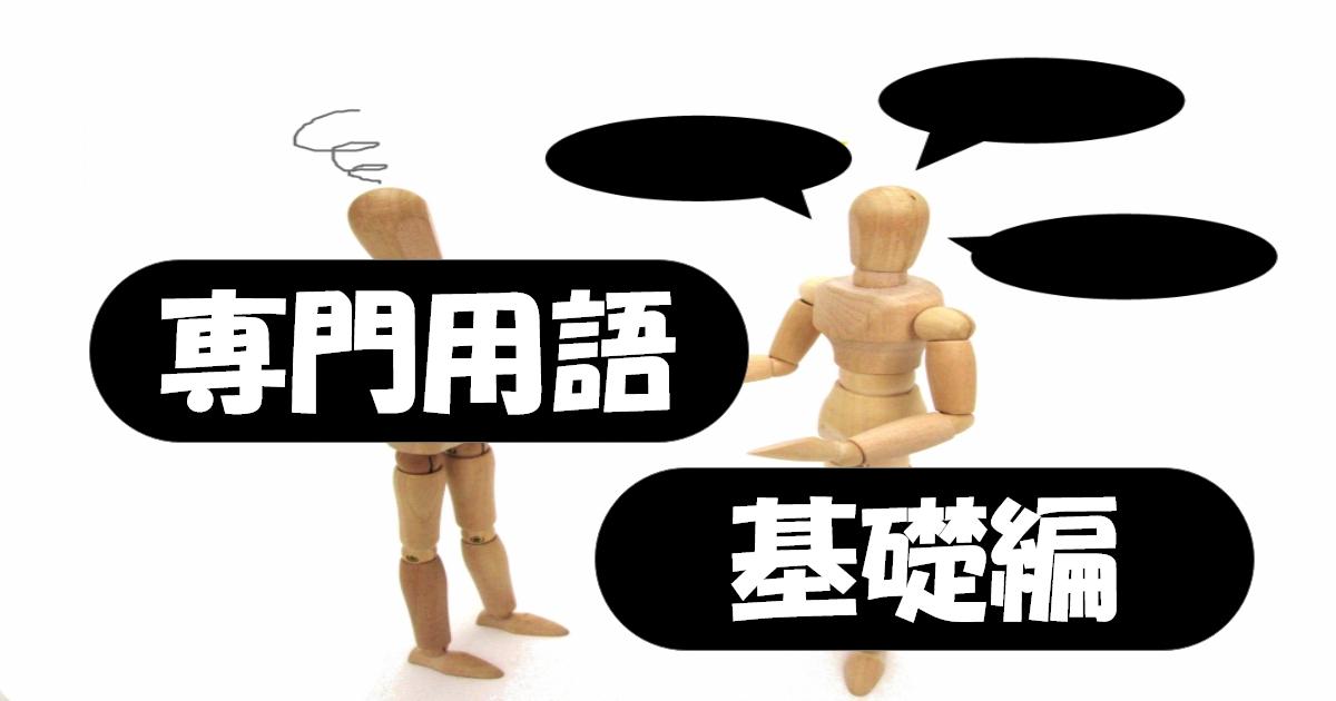 専門用語 基礎編