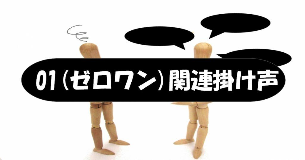 01(ゼロワン)関係掛け声