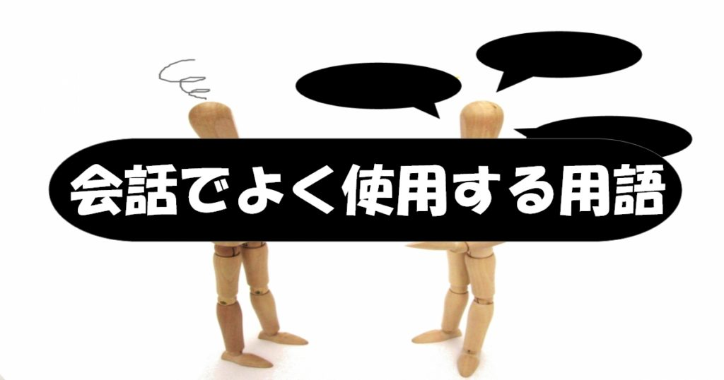 会話でよく使用する用語