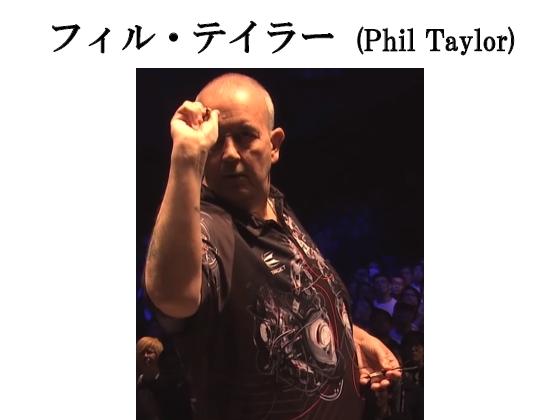 フィル・テイラー