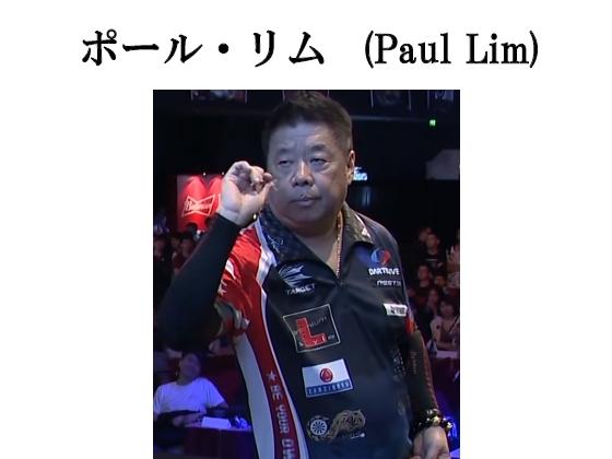 ポール・リム