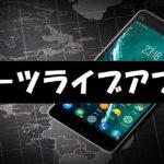 ダーツライブアプリ