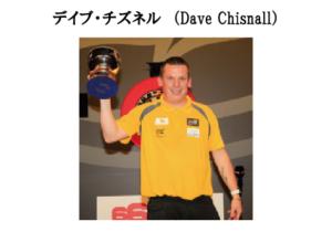 デイブ・チズネル(Dave Chisnall)