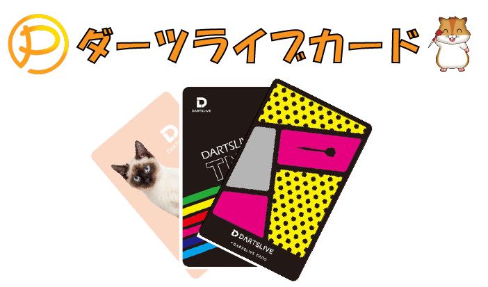 ダーツライブカード