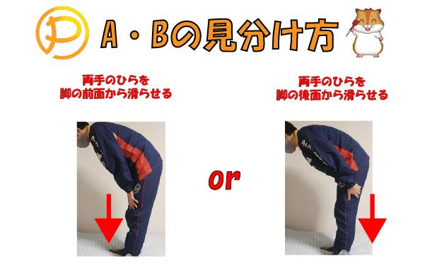 A・Bの見分け方